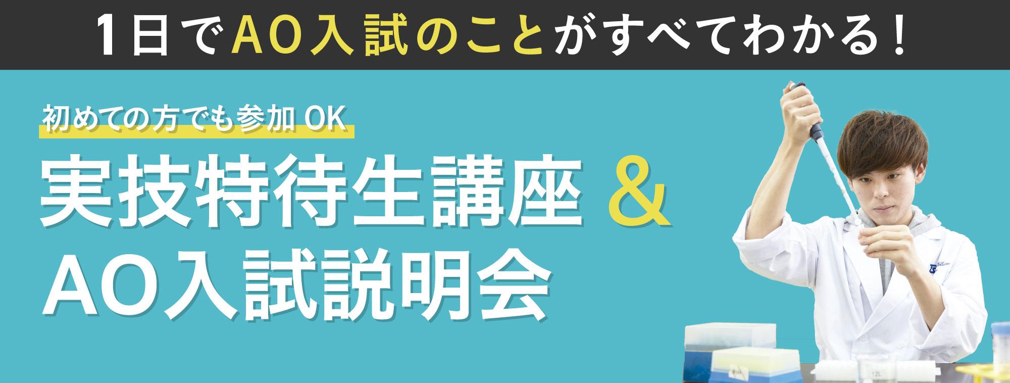 AO入試説明会&実技特待生講座