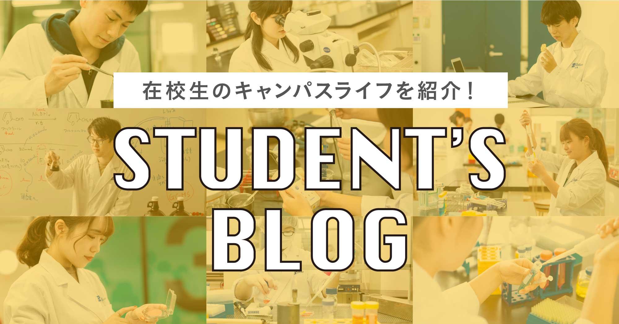 学生ブログ