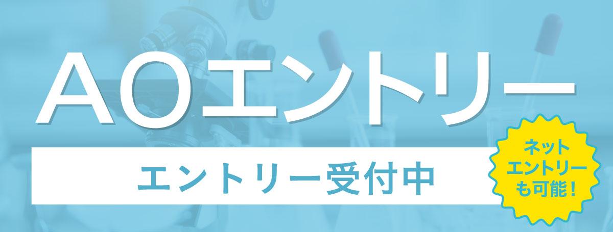 AO入試エントリー6/1開始