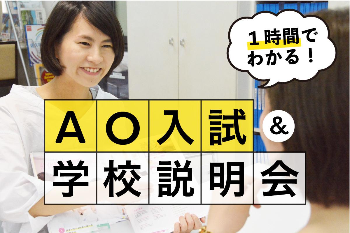 AO入試説明会