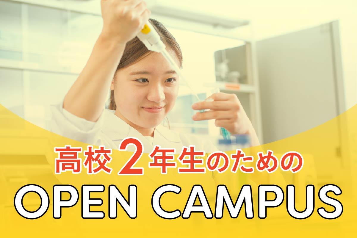 高校2年生のためのオープンキャンパス