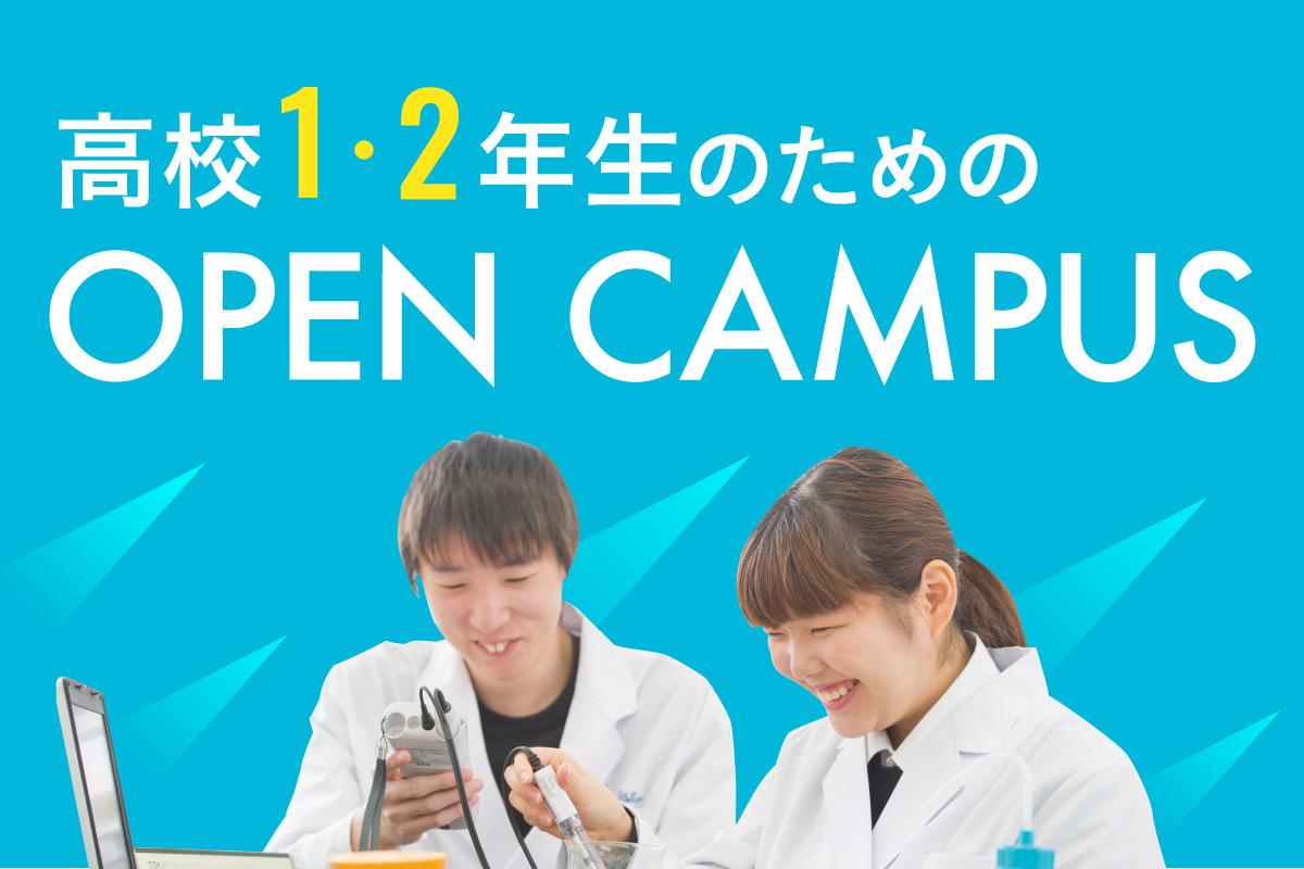 高2オープンキャンパス