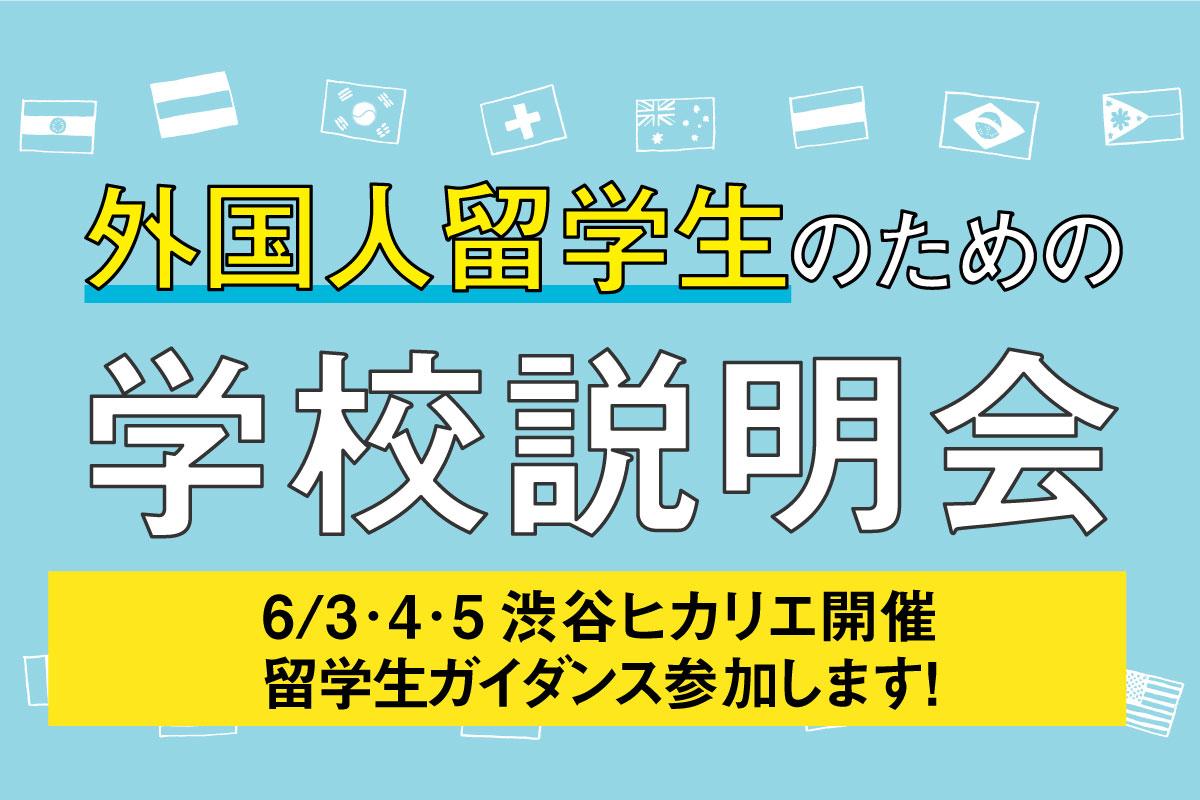 留学生イベント
