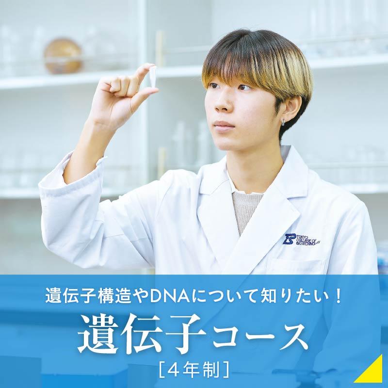 遺伝子コース