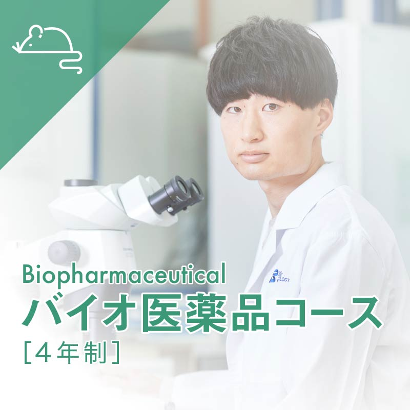 バイオ医薬品コース