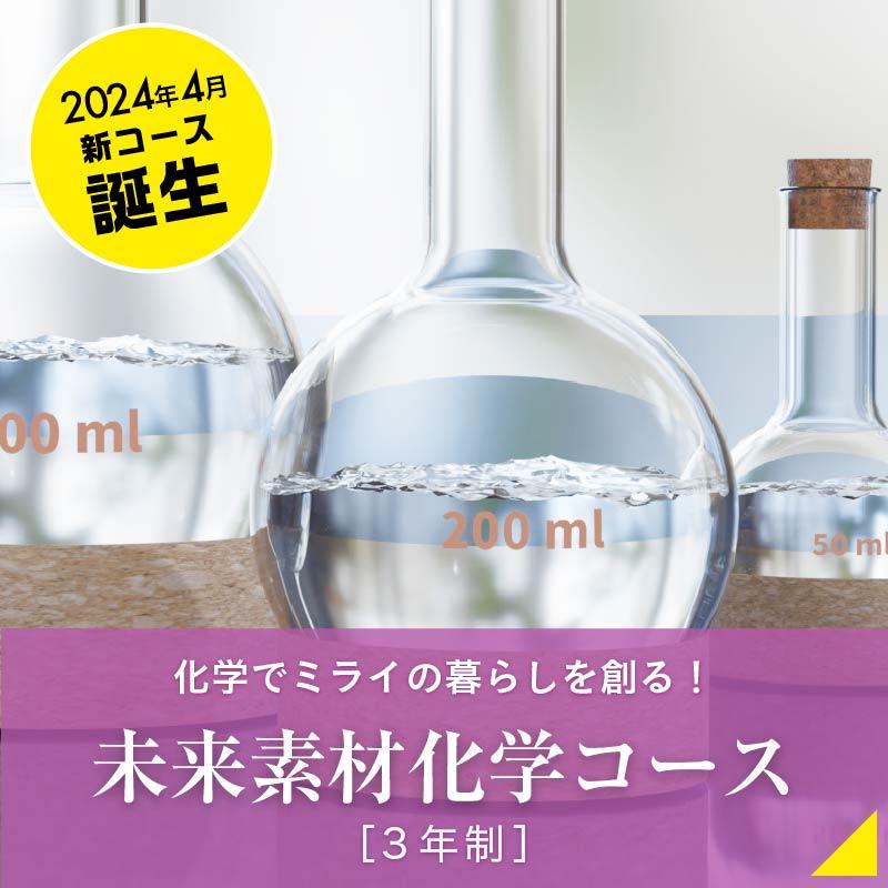化学分析コース