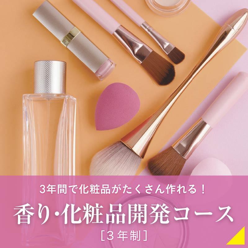 化粧品開発コース