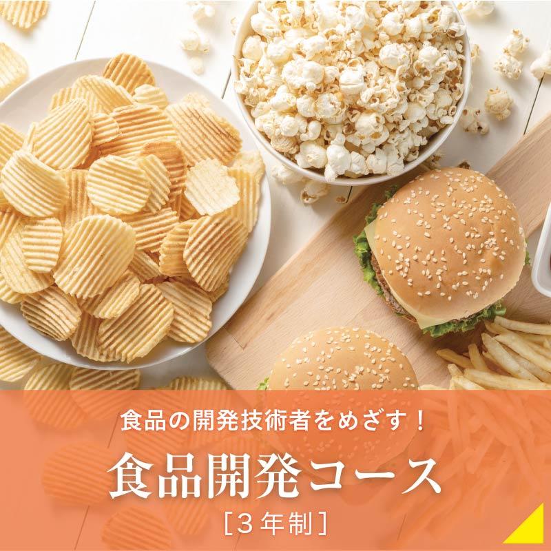 食品開発コース