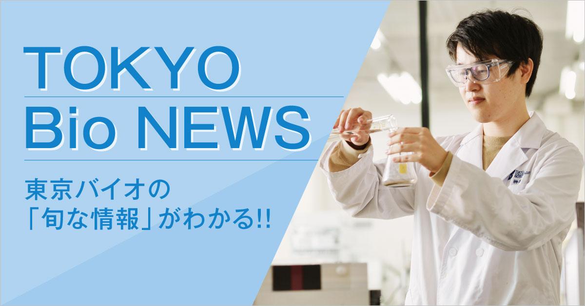 TOKYO Bio News