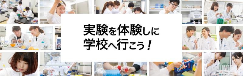 実験を体験しに学校へ行こう!
