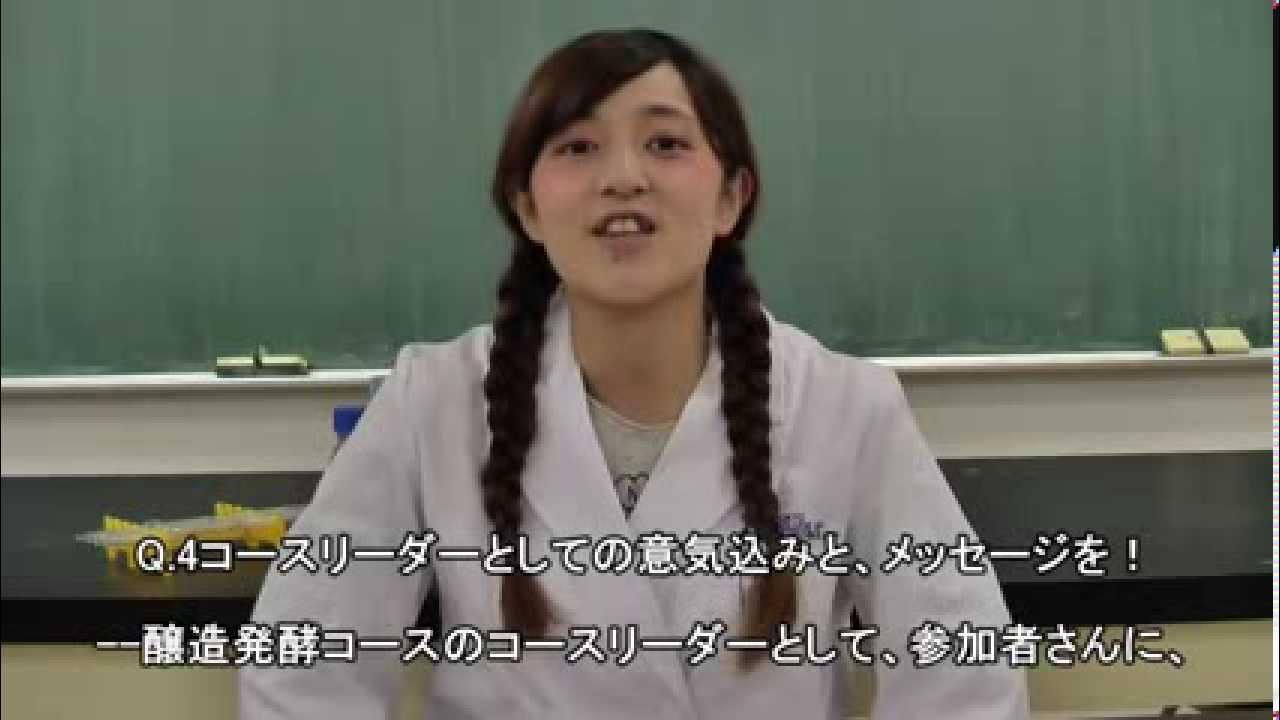 学生スタッフ醸造発酵コースリーダー紹介