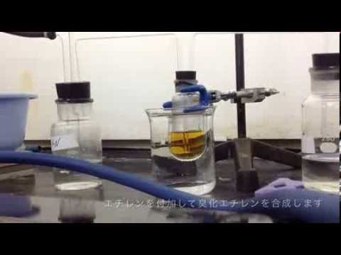 有機化学実験  臭化エチレンの合成
