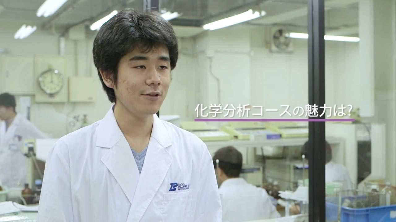 化学分析コースを動画で紹介