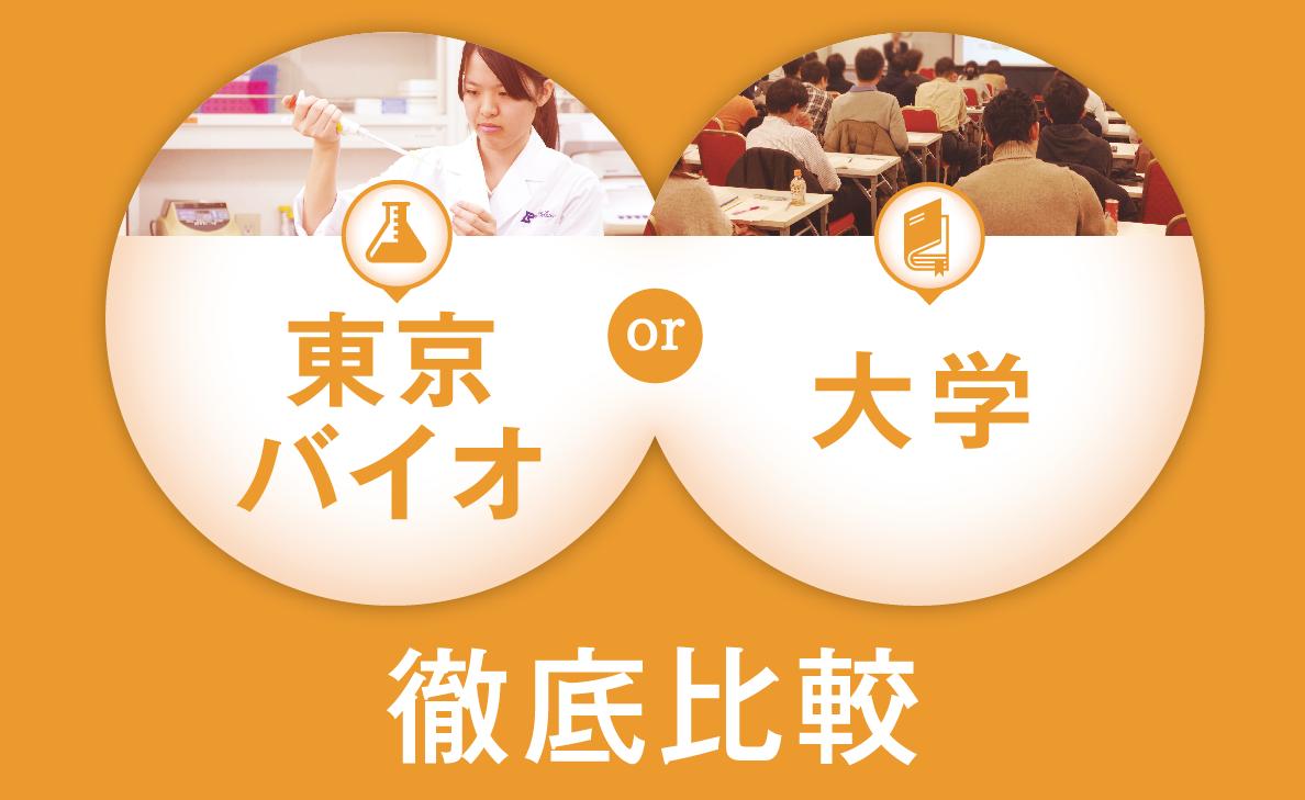 東京バイオと大学を徹底比較